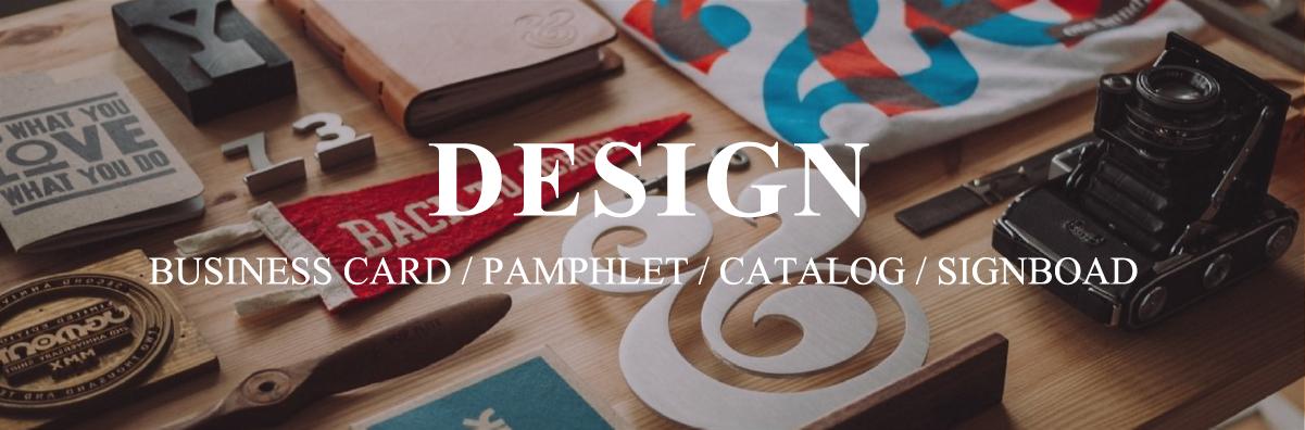 design 各種デザイン