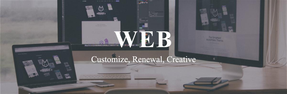 web デザイン性+実用性のバランス